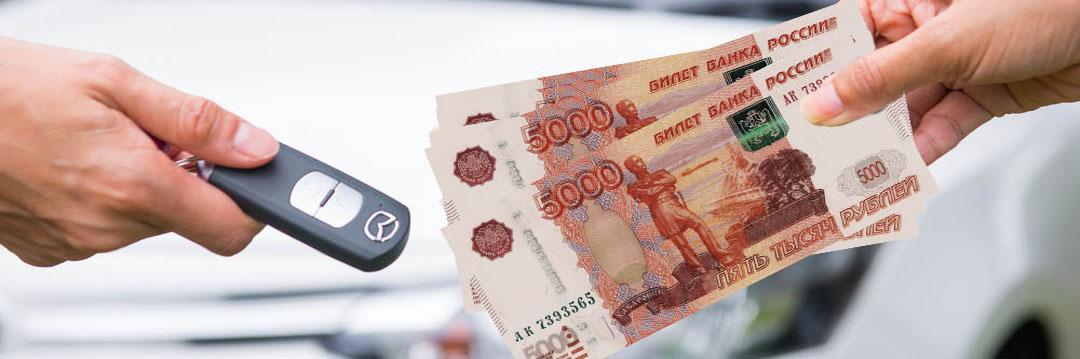 Деньги за авто краснодар хочу заложить авто